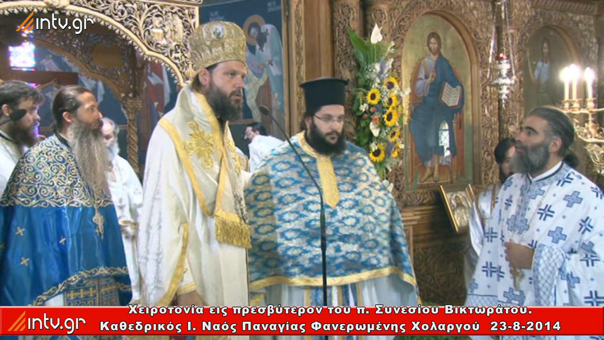 Αρχιερατική Θεία Λειτουργία και Χειροτονία εις πρεσβύτερο του π. Συνεσίου Βικτωράτου, ιερουργούντος και ομιλούντος υπό του Θεοφιλεστάτου Επισκόπου Διαυλείας κ. Γαβριήλ.
