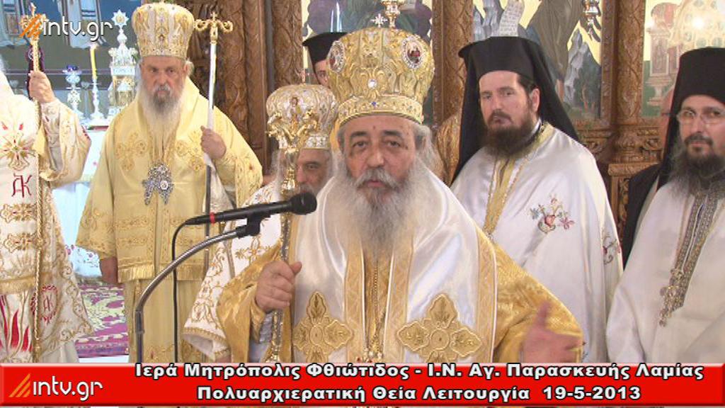 Ιερά Μητρόπολις Φθιώτιδος -  Πολυαρχιερατική Θεία Λειτουργία