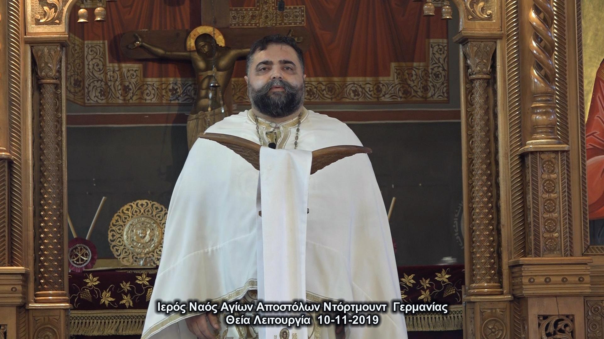 Ιερός Ναός Αγίων Αποστόλων Ντόρτμουντ Γερμανίας Θεία Λειτουργία