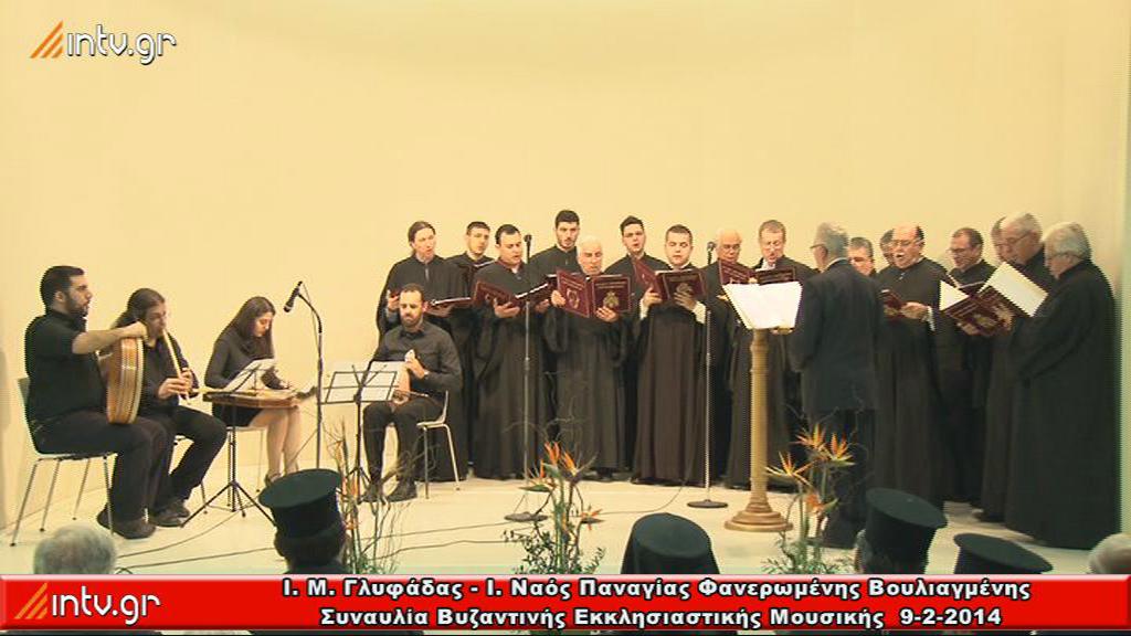 Ιερός Ναός Παναγίας Φανερωμένης Βουλιαγμένης - Συναυλία Βυζαντινής Μουσικής, με τη συμμετοχή μικρού οργανικού συνόλου
