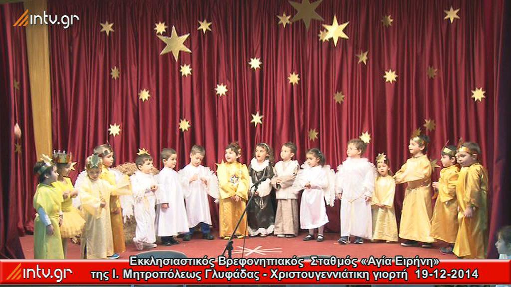 Εκκλησιαστικός Βρεφονηπιακός  Σταθμός «Αγία Ειρήνη» της Ι. Μητροπόλεως Γλυφάδας - Χριστουγεννιάτικη γιορτή.