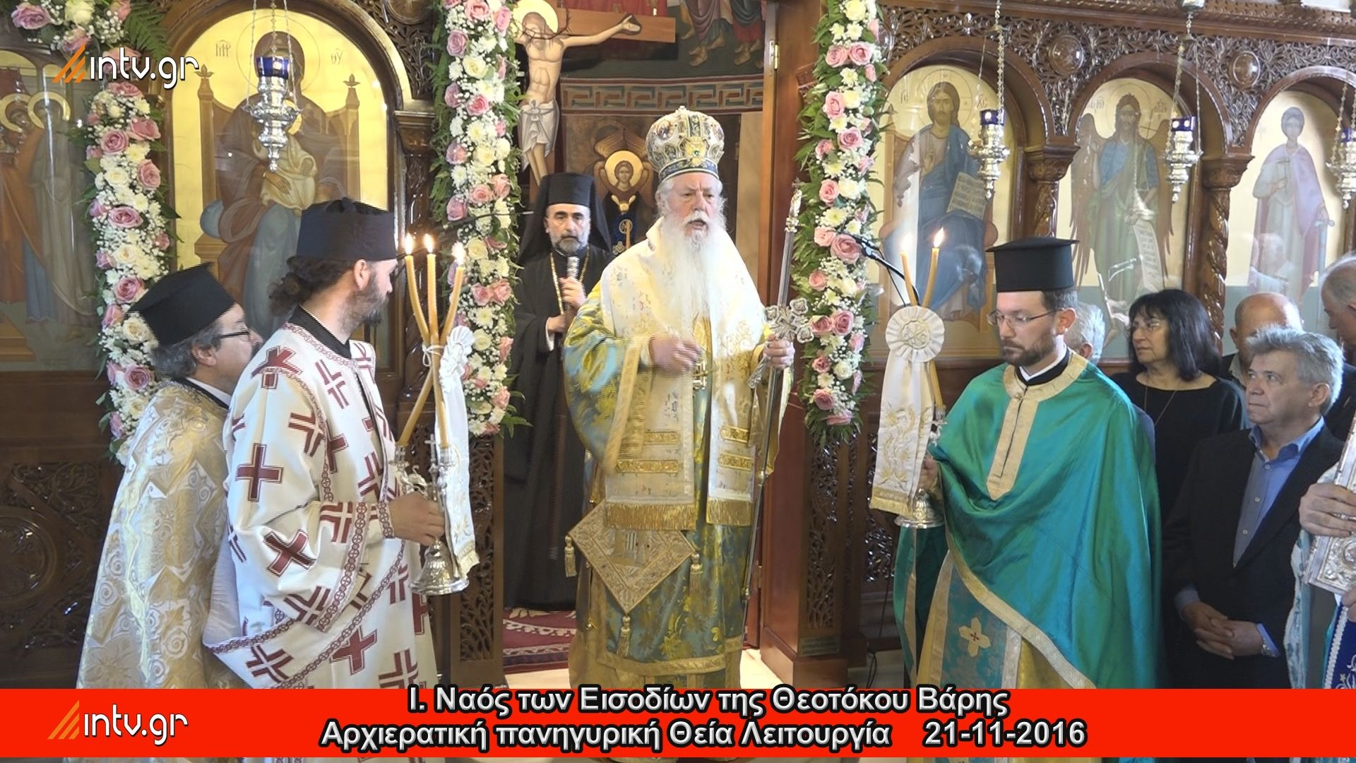 I. Nαός των Εισοδίων της Θεοτόκου Βάρης - Αρχιερατική πανηγυρική Θεία Λειτουργία υπό του Θεοφιλεστάτου Επισκόπου Ελαίας κ. Θεοδωρήτου