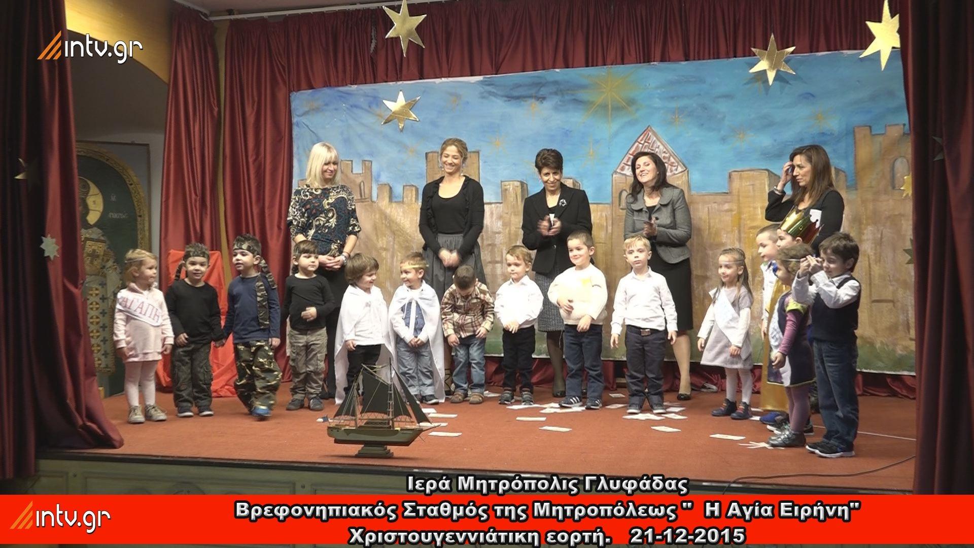 """Ιερά Μητρόπολις Γλυφάδας - Βρεφονηπιακός Σταθμός της Μητροπόλεως """"Η Αγία Ειρήνη"""" - Χριστουγεννιάτικη εορτή."""