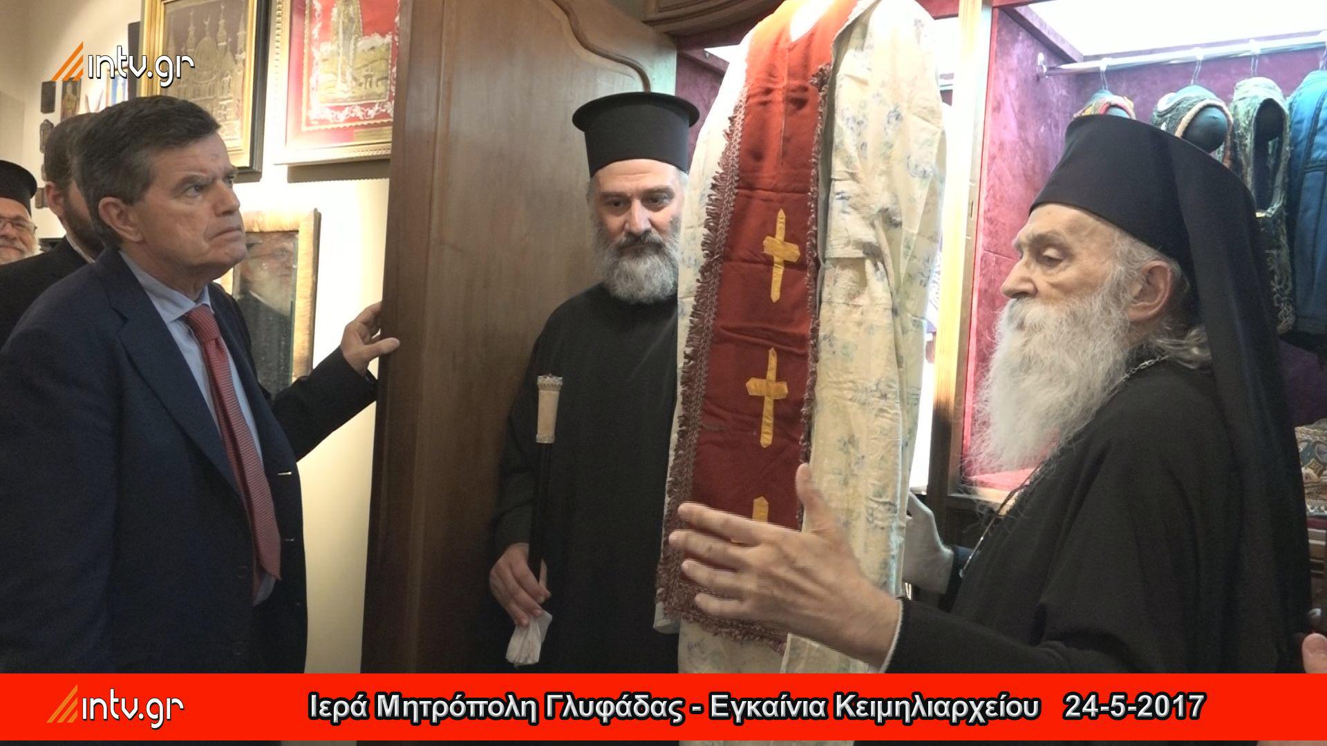 Ιερά Μητρόπολη Γλυφάδας - Εγκαίνια Κειμηλιαρχείου
