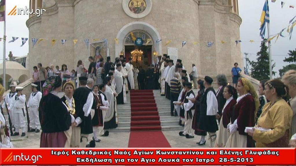 Ιερός Ναός Αγίων Κωνσταντίνου & Ελένης Γλυφάδας - «ΙΑΤΡΟΝ ΚΑΙ ΠΟΙΜΕΝΑ».  Εκδήλωση για τον Άγιο Λουκά τον Ιατρό