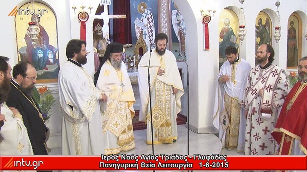 Ιερός Ναός Αγίας Τριάδος Γλυφάδας - Πανηγυρική Θεία Λειτουργία.