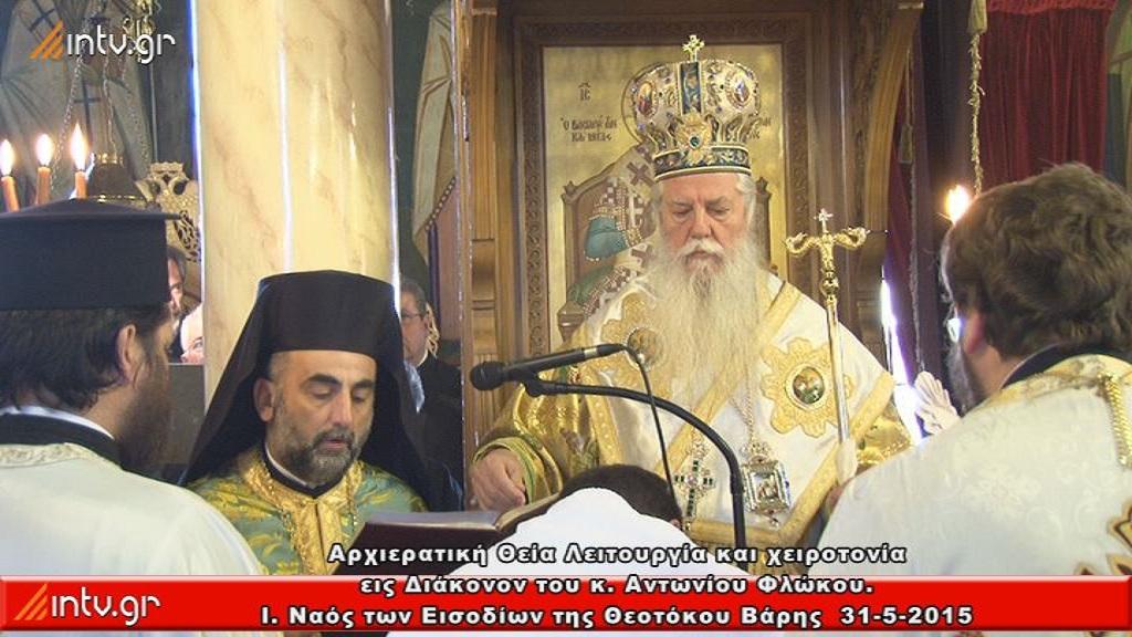 Αρχιερατική Θεία Λειτουργία και χειροτονία εις Διάκονον του κ. Αντωνίου Φλώκου. - I. Nαός των Εισοδίων της Θεοτόκου Βάρης.