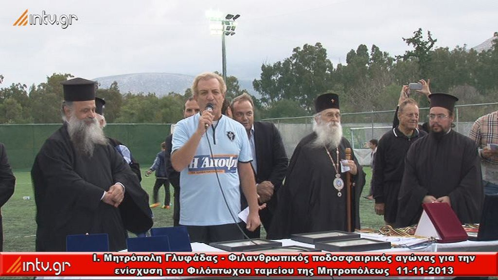 Ι. Μητρόπολη Γλυφάδας - Φιλανθρωπικός ποδοσφαιρικός αγώνας για την ενίσχυση του Φιλόπτωχου ταμείου της Μητροπόλεως