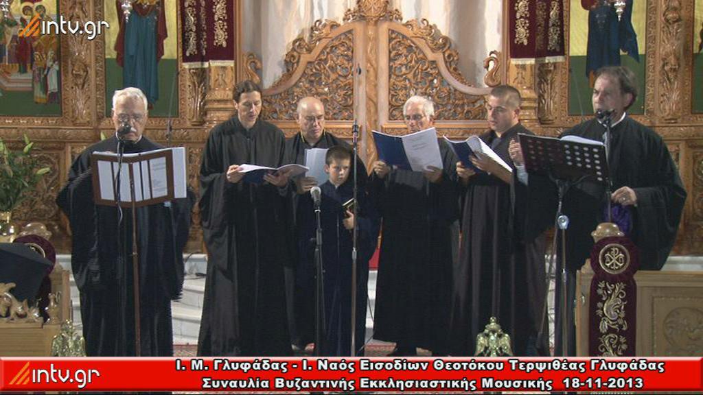 Ι. Ναός Εισοδίων Θεοτόκου Τερψιθέας Γλυφάδας - Συναυλία Βυζαντινής Εκκλησιαστικής Μουσικής