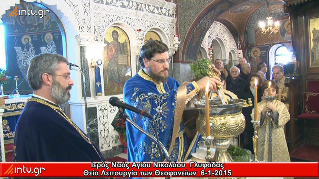 Ιερός Ναός Αγίου Νικολάου Γλυφάδας - Θεία Λειτουργία των Θεοφανείων.