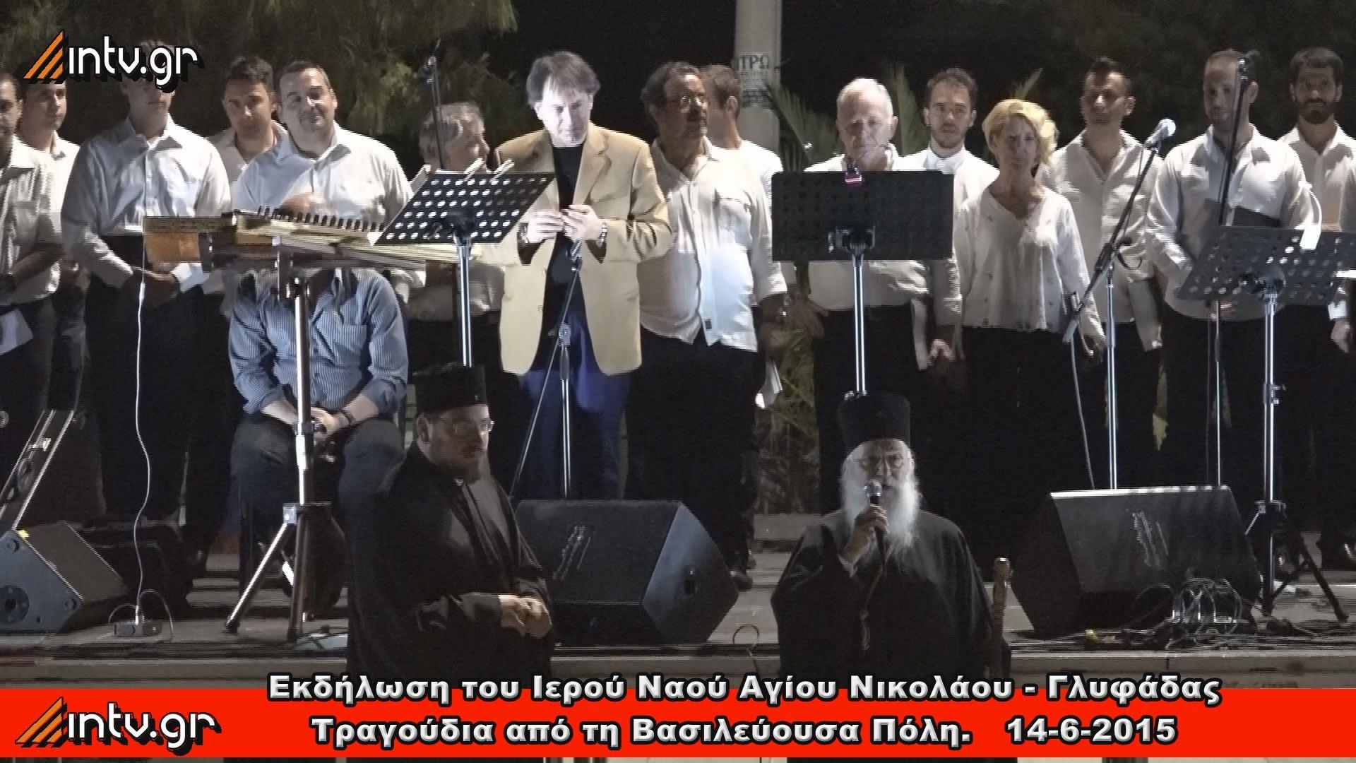 Εκδήλωση του Ιερού Ναού Αγίου Νικολάου  Γλυφάδας - Τραγούδια από τη Βασιλεύουσα Πόλη.