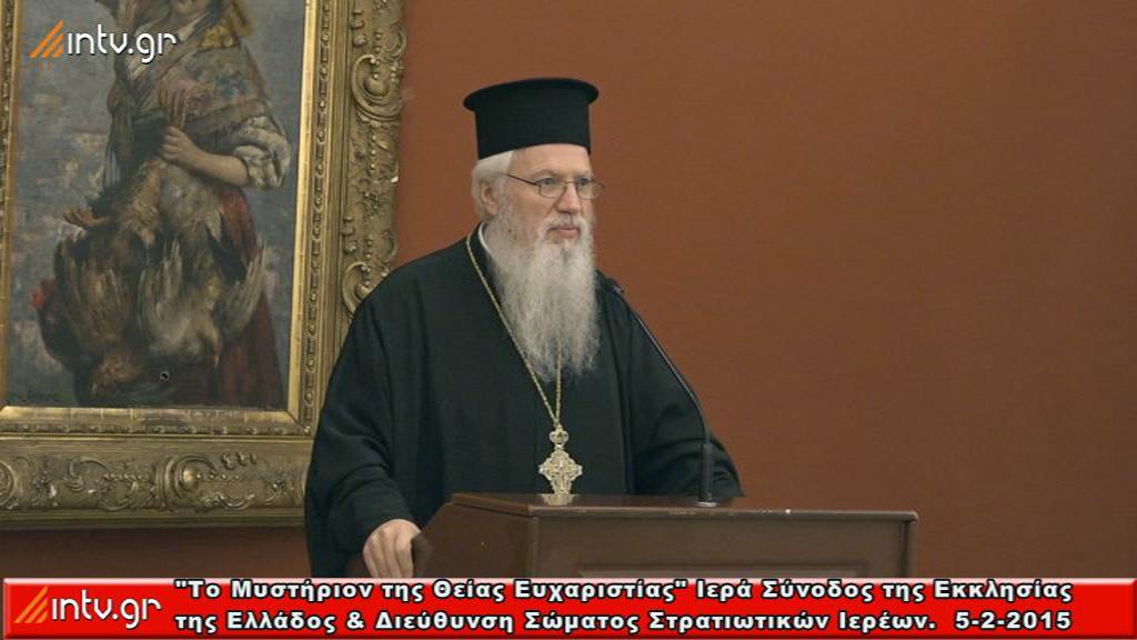 """""""Το Μυστήριον της Θείας Ευχαριστίας"""" - Ιερά Σύνοδος της Εκκλησίας της Ελλάδος & Διεύθυνση Σώματος Στρατιωτικών Ιερέων."""