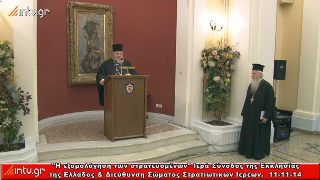 """""""Η εξομολόγηση των στρατευομένων"""" - Ιερά Σύνοδος της Εκκλησίας της Ελλάδος & Διεύθυνση Σώματος Στρατιωτικών Ιερέων."""