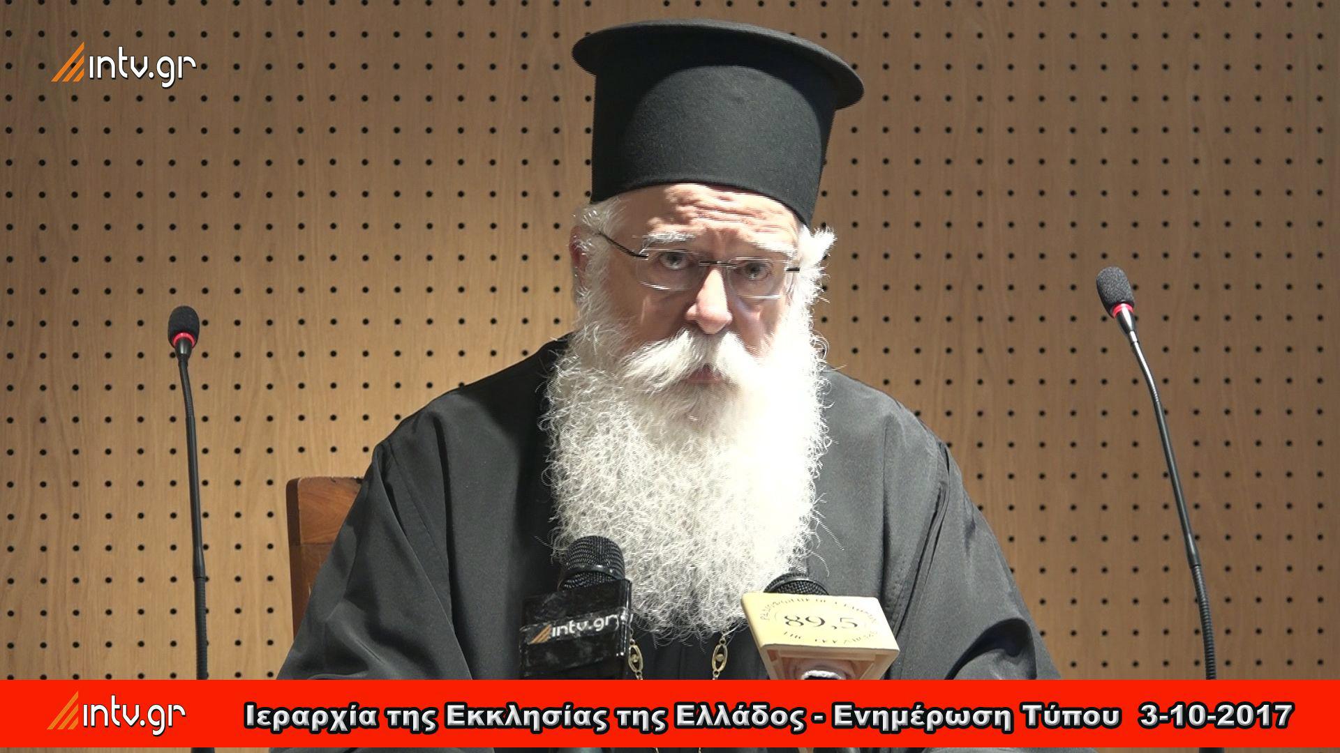 Ιεραρχία της Εκκλησίας της Ελλάδος - Ενημέρωση Τύπου 3-10-2017