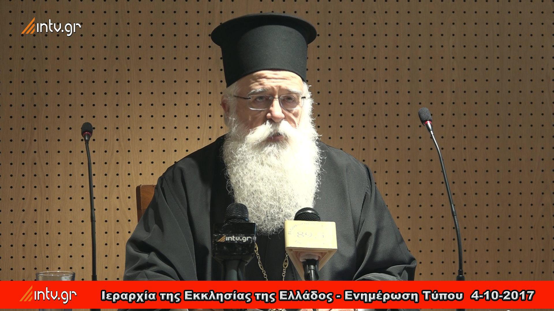 Ιεραρχία της Εκκλησίας της Ελλάδος - Ενημέρωση Τύπου 4-10-2017