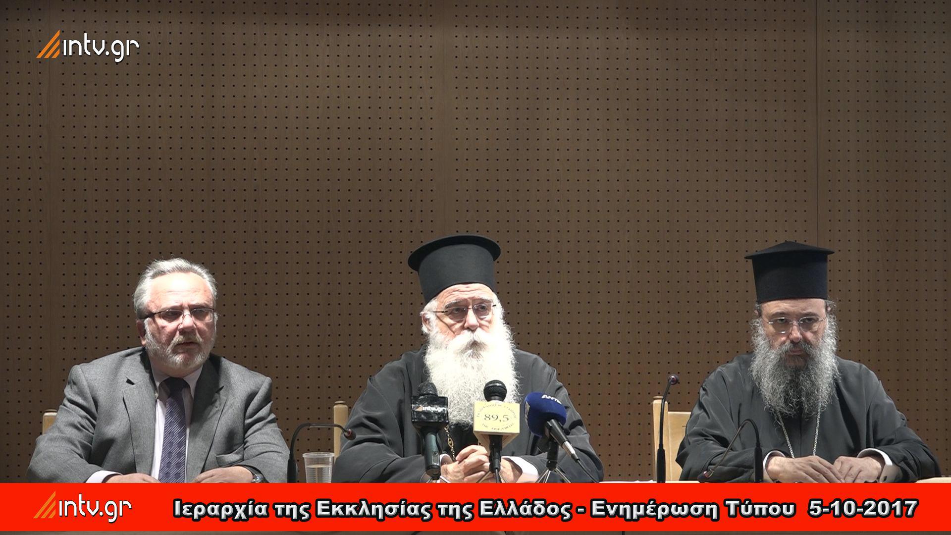 Ιεραρχία της Εκκλησίας της Ελλάδος - Ενημέρωση Τύπου 5-10-2017