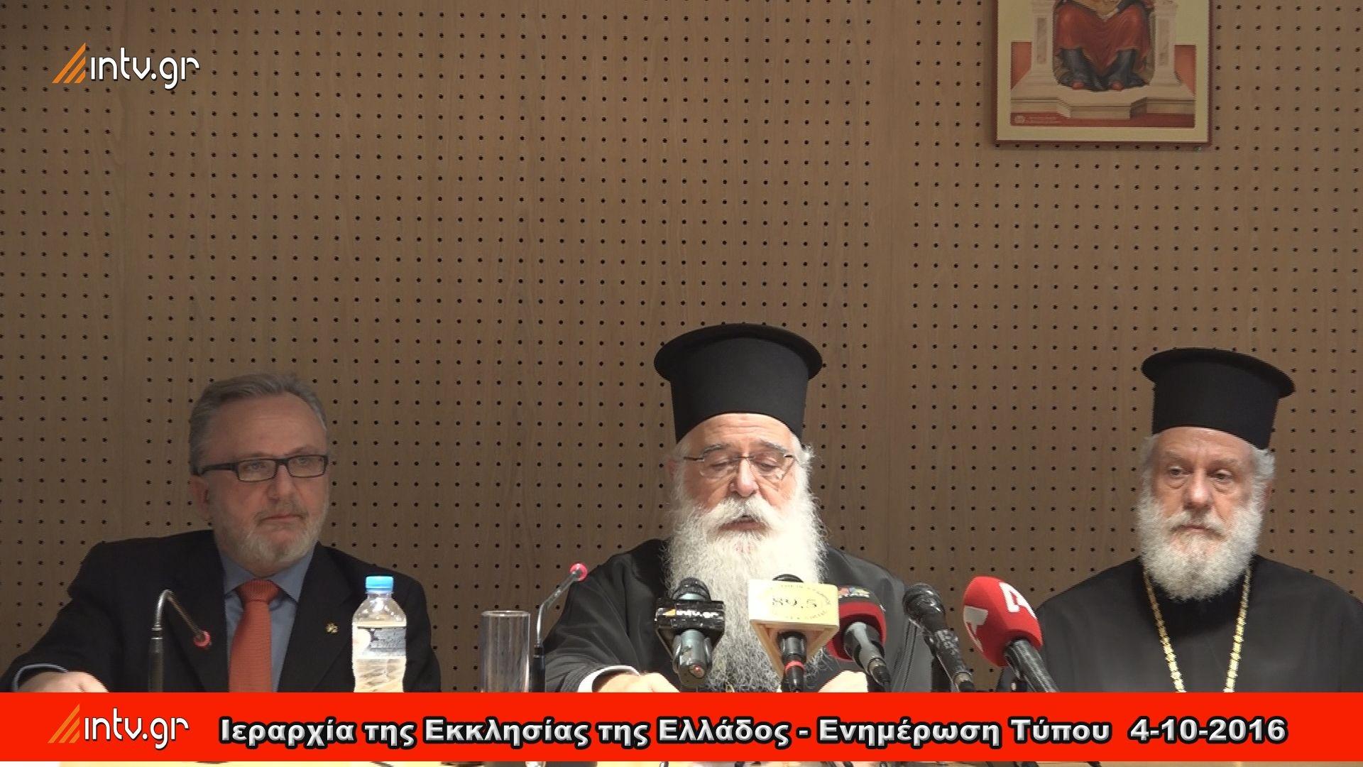 Ιεραρχία της Εκκλησίας της Ελλάδος - Ενημέρωση Τύπου  4-10-2016