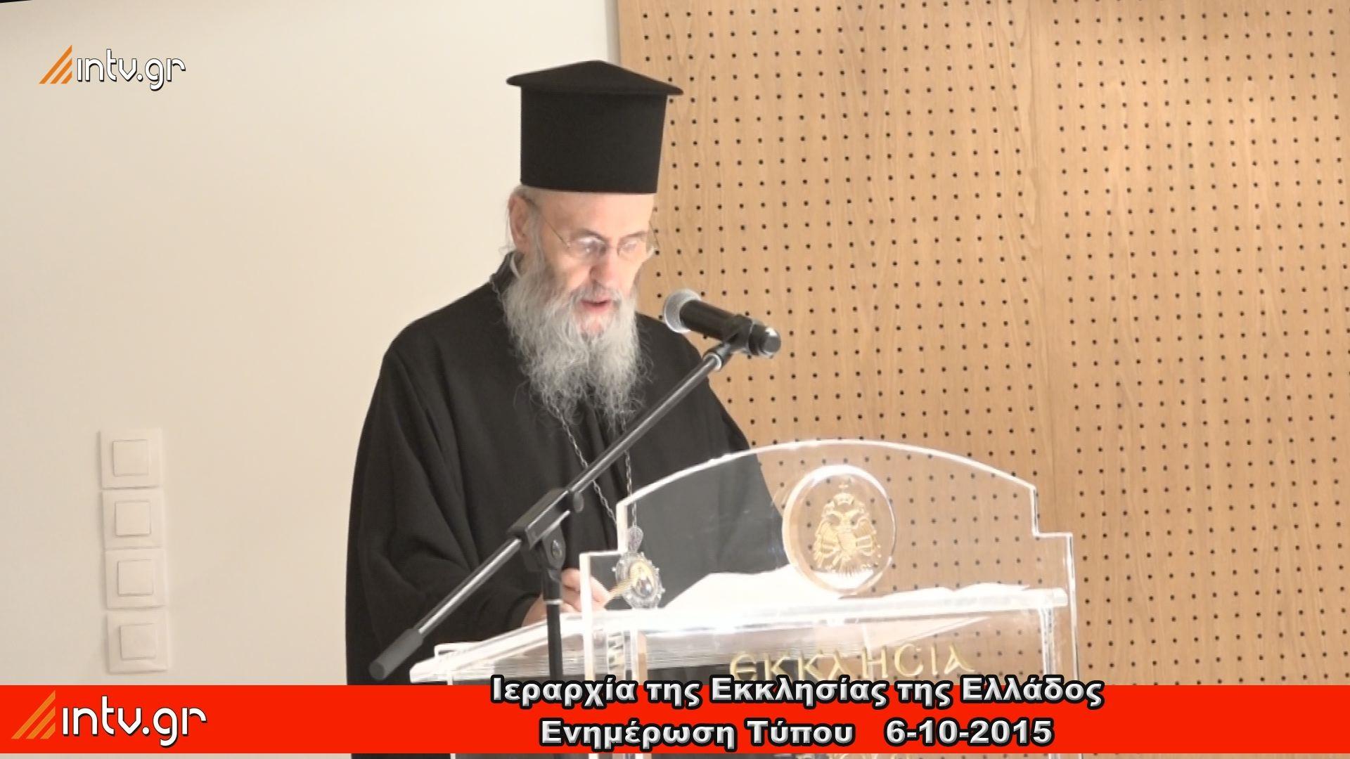 Ιεραρχία της Εκκλησίας της Ελλάδος Ενημέρωση Τύπου - 6-10-2015