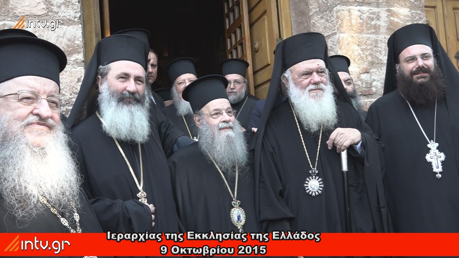 Ιεραρχία της Εκκλησίας της Ελλάδος - Εκλογές Μητροπολιτών - 9 Οκτωβρίου 2015