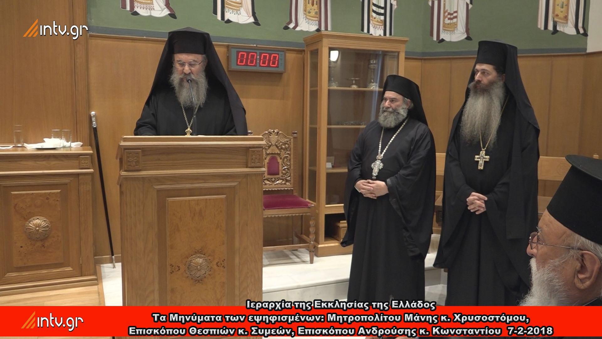 Ιεραρχία της Εκκλησίας της Ελλάδος - Τα Μηνύματα των εψηφισμένων: Μητροπολίτου Μάνης κ. Χρυσοστόμου, Επισκόπου Θεσπιών κ. Συμεών, Επισκόπου Ανδρούσης κ. Κωνσταντίου