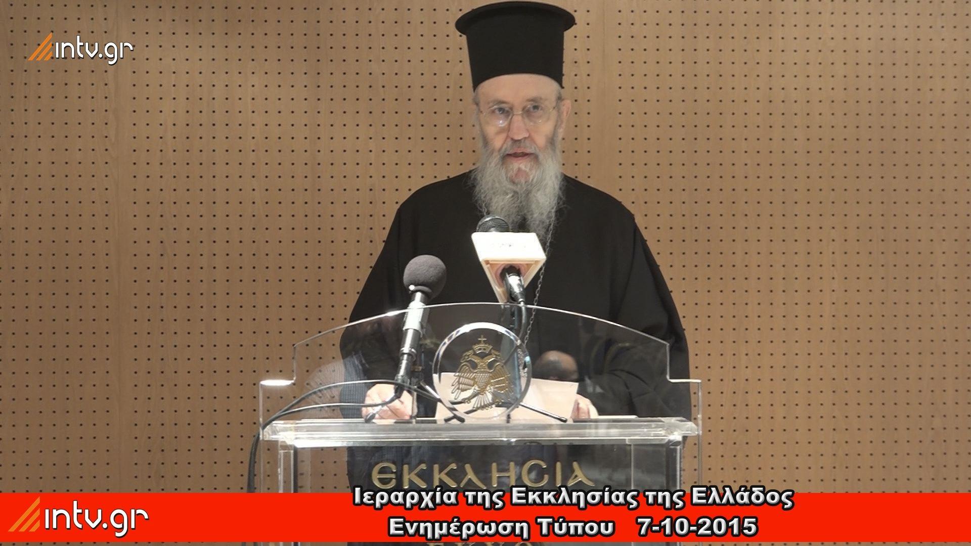 Ιεραρχία της Εκκλησίας της Ελλάδος Ενημέρωση Τύπου - 7-10-2015