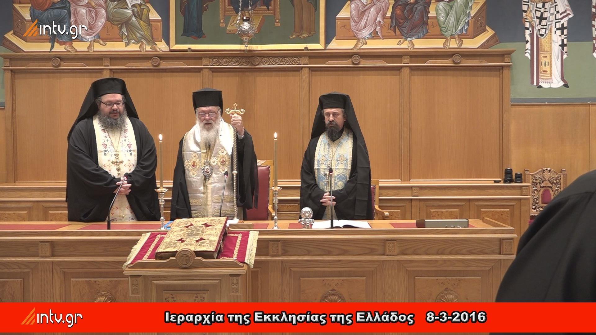 Ιεραρχία της Εκκλησίας της Ελλάδος