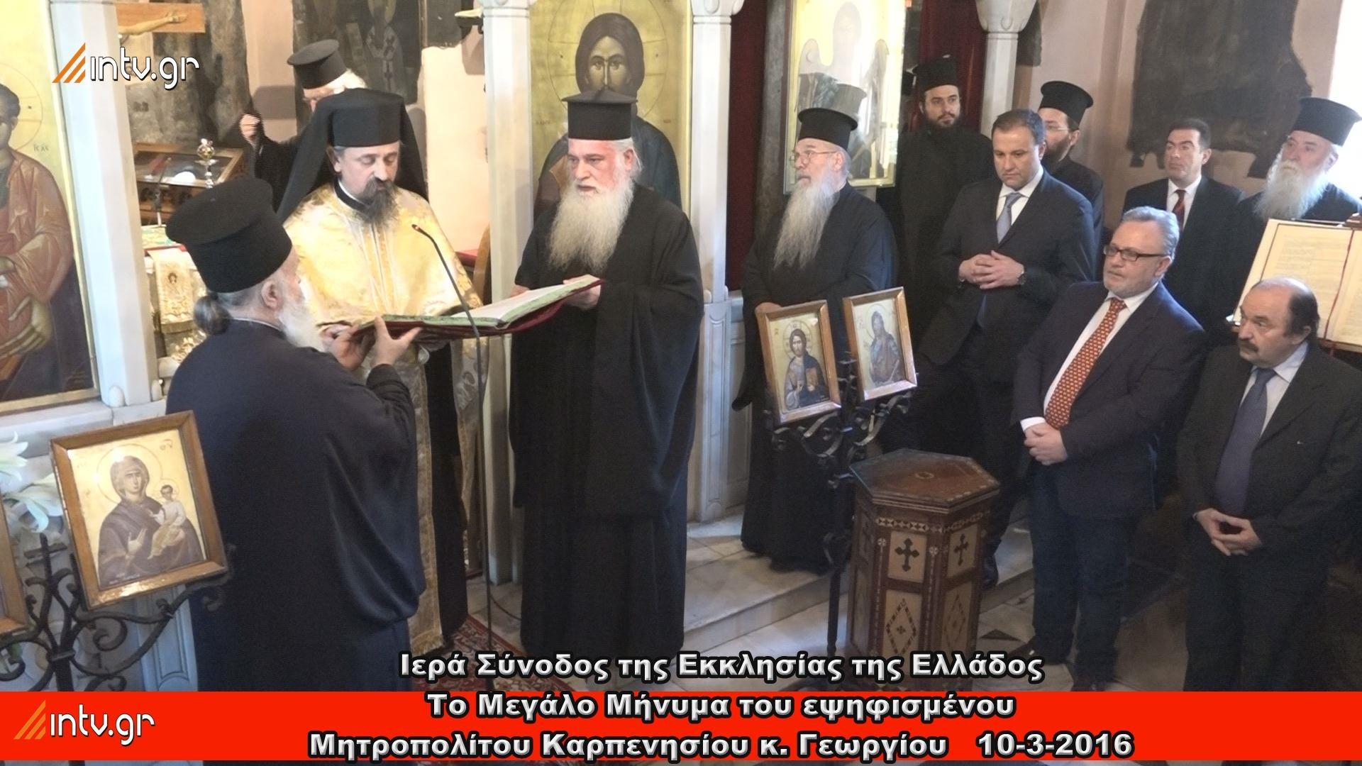 Ιερά Σύνοδος της Εκκλησίας της Ελλάδος - Το Μεγάλο Μήνυμα του εψηφισμένου Μητροπολίτου Καρπενησίου κ. Γεωργίου