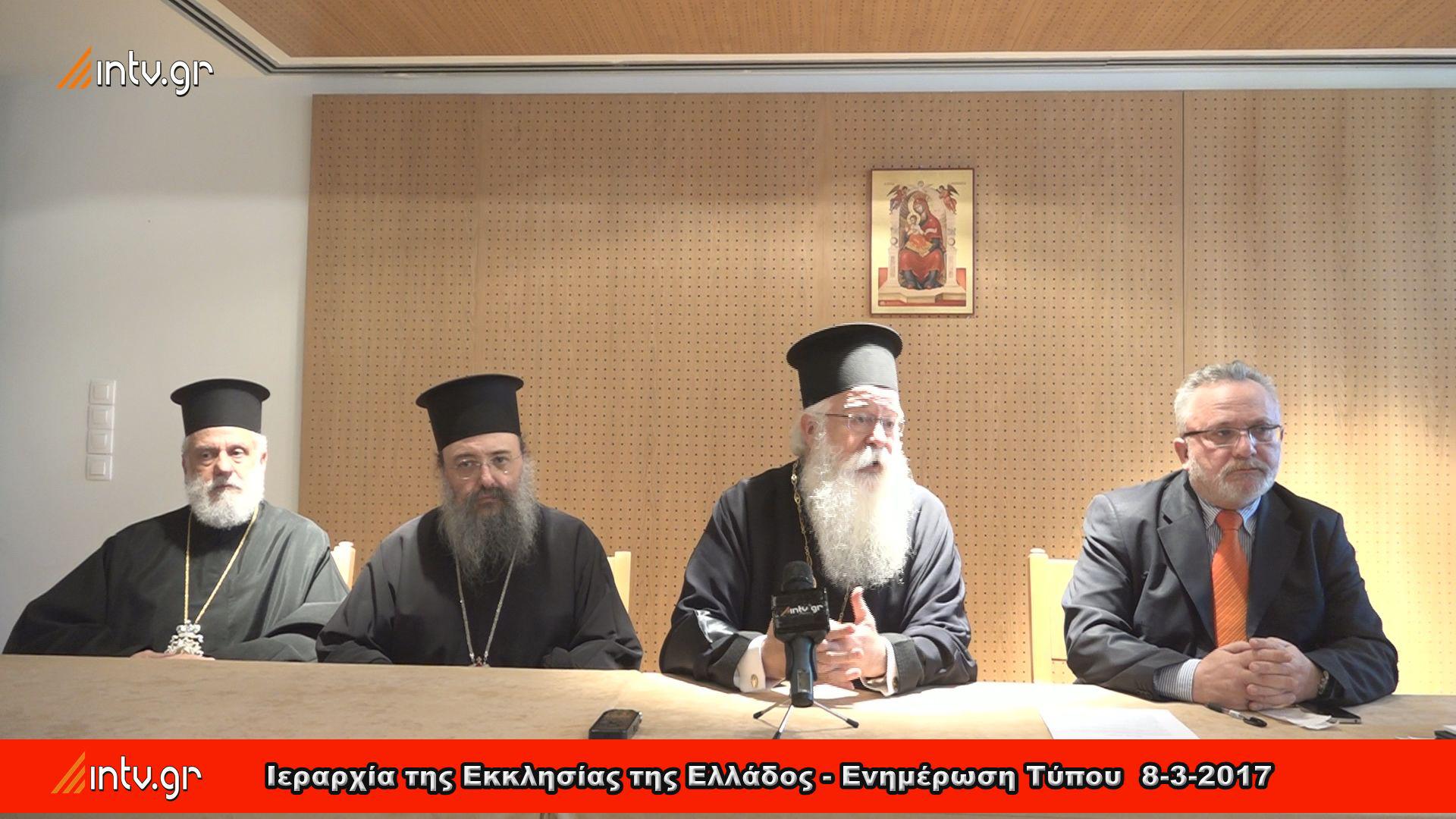 Ιεραρχία της Εκκλησίας της Ελλάδος - Ενημέρωση Τύπου  8-3-2017