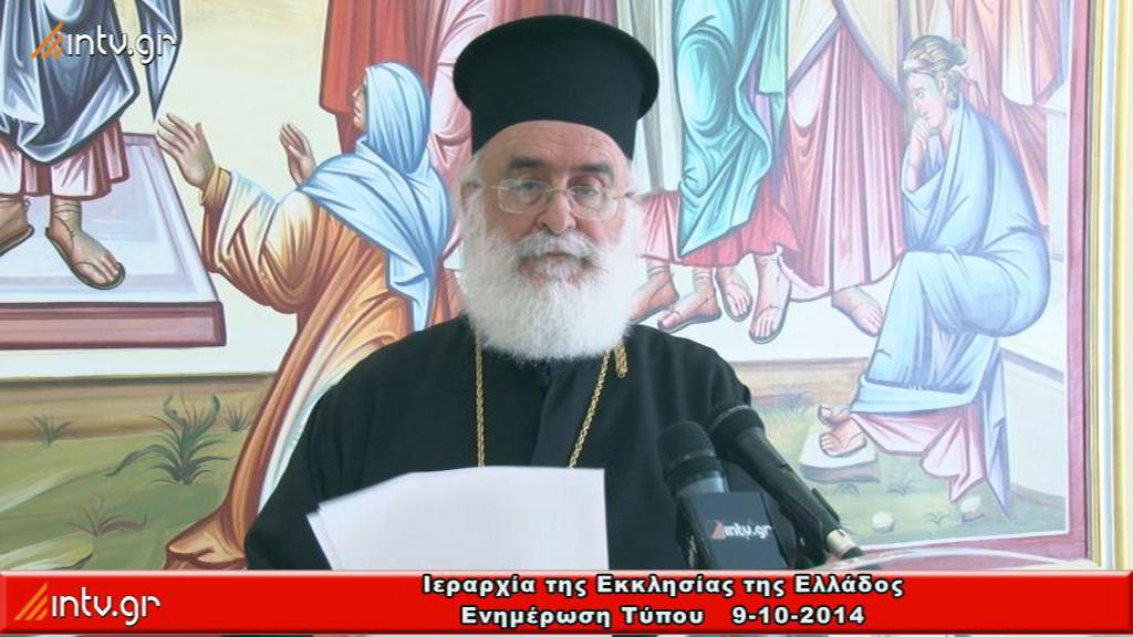 Ιεραρχία της Εκκλησίας της Ελλάδος - Ενημέρωση Τύπου   9-10-2014