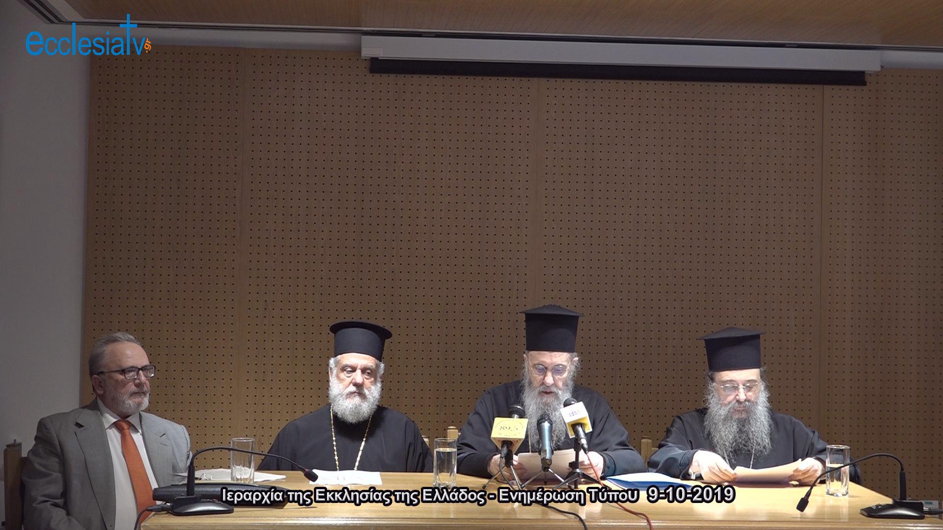 Ιεραρχία της Εκκλησίας της Ελλάδος - Ενημέρωση Τύπου  9-10-2019