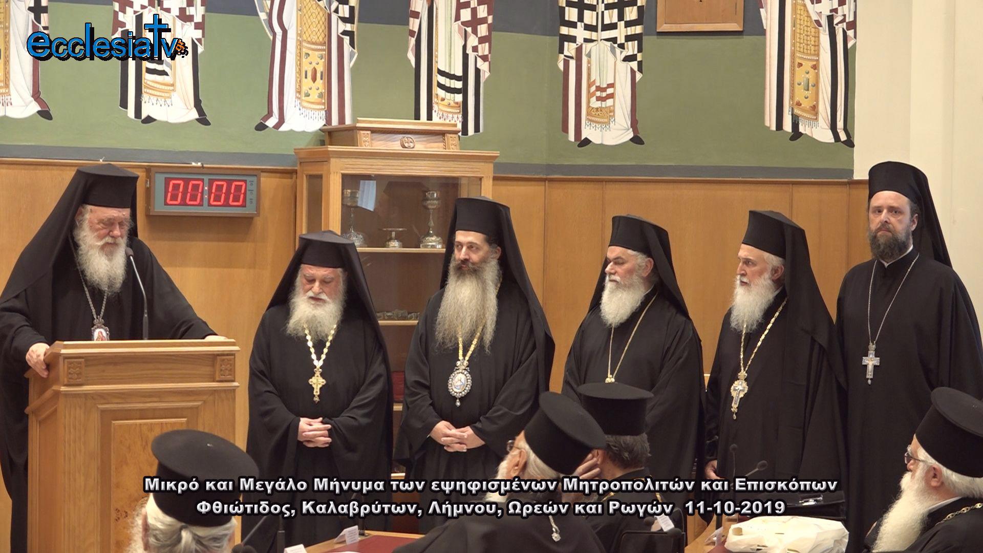 Μικρό και Μεγάλο Μήνυμα των εψηφισμένων Μητροπολιτών και Επισκόπων Φθιώτιδος, Καλαβρύτων, Λήμνου, Ωρεών και Ρωγών  11-10-2019