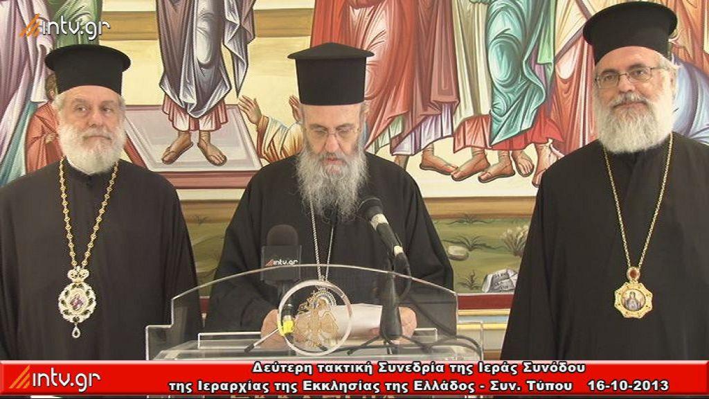 Συνέντευξη Τύπου - Δεύτερη τακτική Συνεδρία της Ιεράς Συνόδου της Ιεραρχίας της Εκκλησίας της Ελλάδος. - 16-12-2013