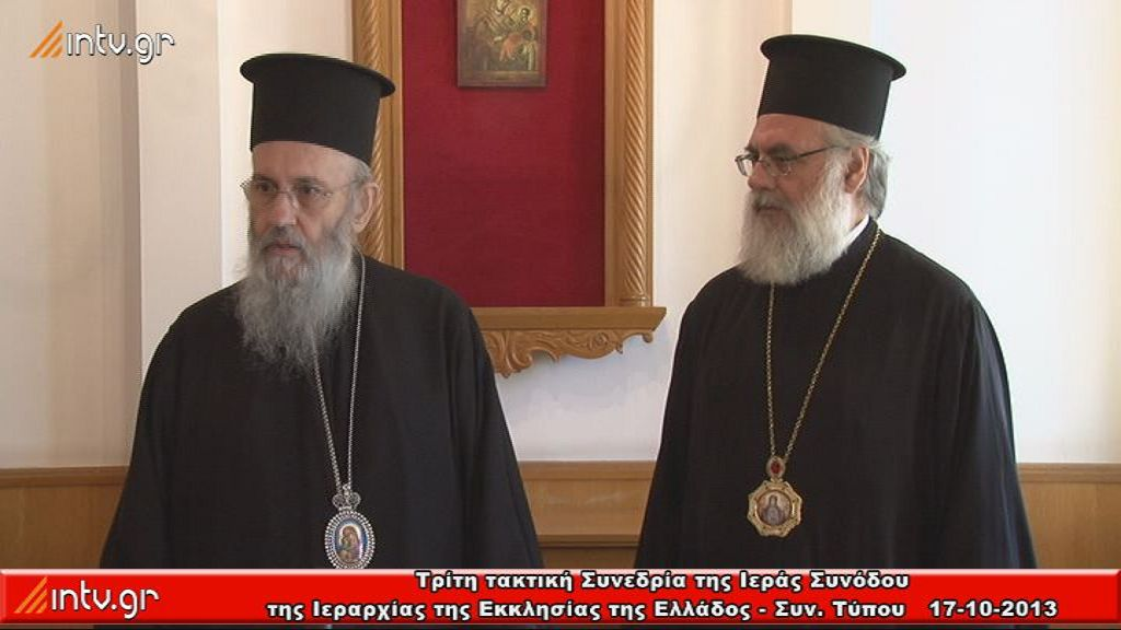 Συνέντευξη Τύπου - Τρίτη τακτική Συνεδρία της Ιεράς Συνόδου της Ιεραρχίας της Εκκλησίας της Ελλάδος. - 17-12-2013