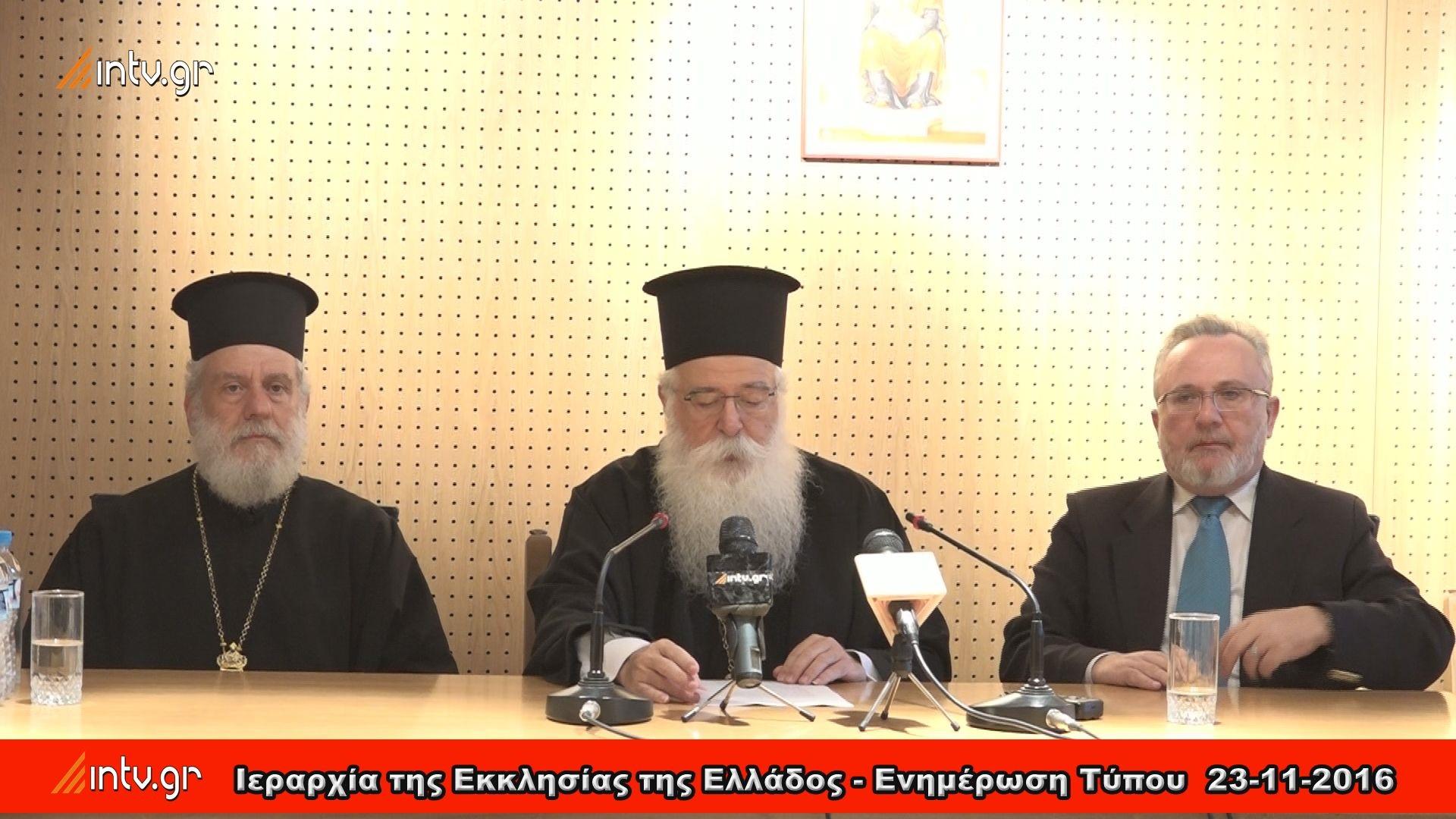 Ιεραρχία της Εκκλησίας της Ελλάδος - Ενημέρωση Τύπου  23-11-2016