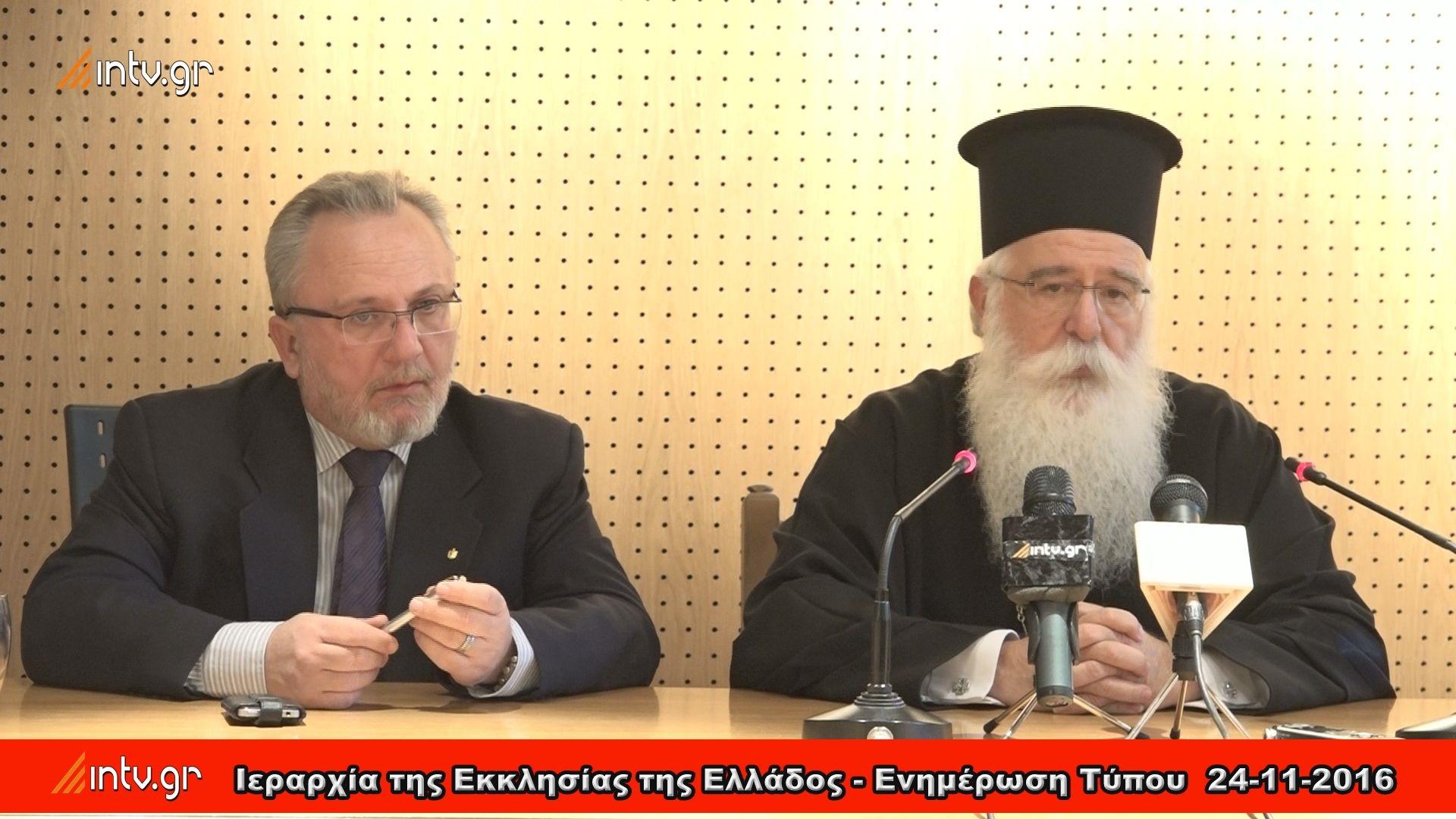 Ιεραρχία της Εκκλησίας της Ελλάδος - Ενημέρωση Τύπου  24-11-2016
