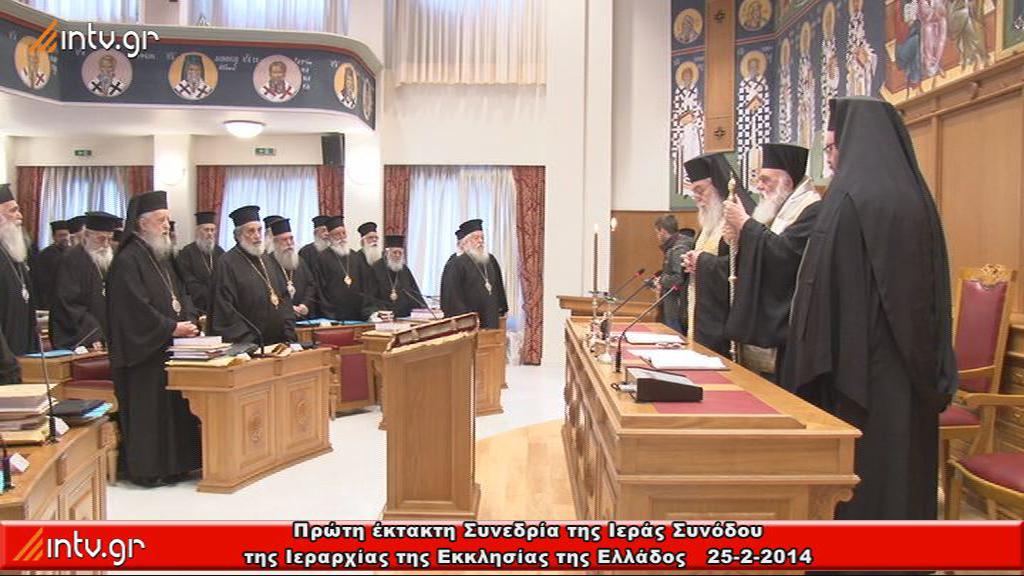 Εκτακτη Συνεδρία της Ιεράς Συνόδου της Ιεραρχίας της Εκκλησίας της Ελλάδος.  25-2-2014