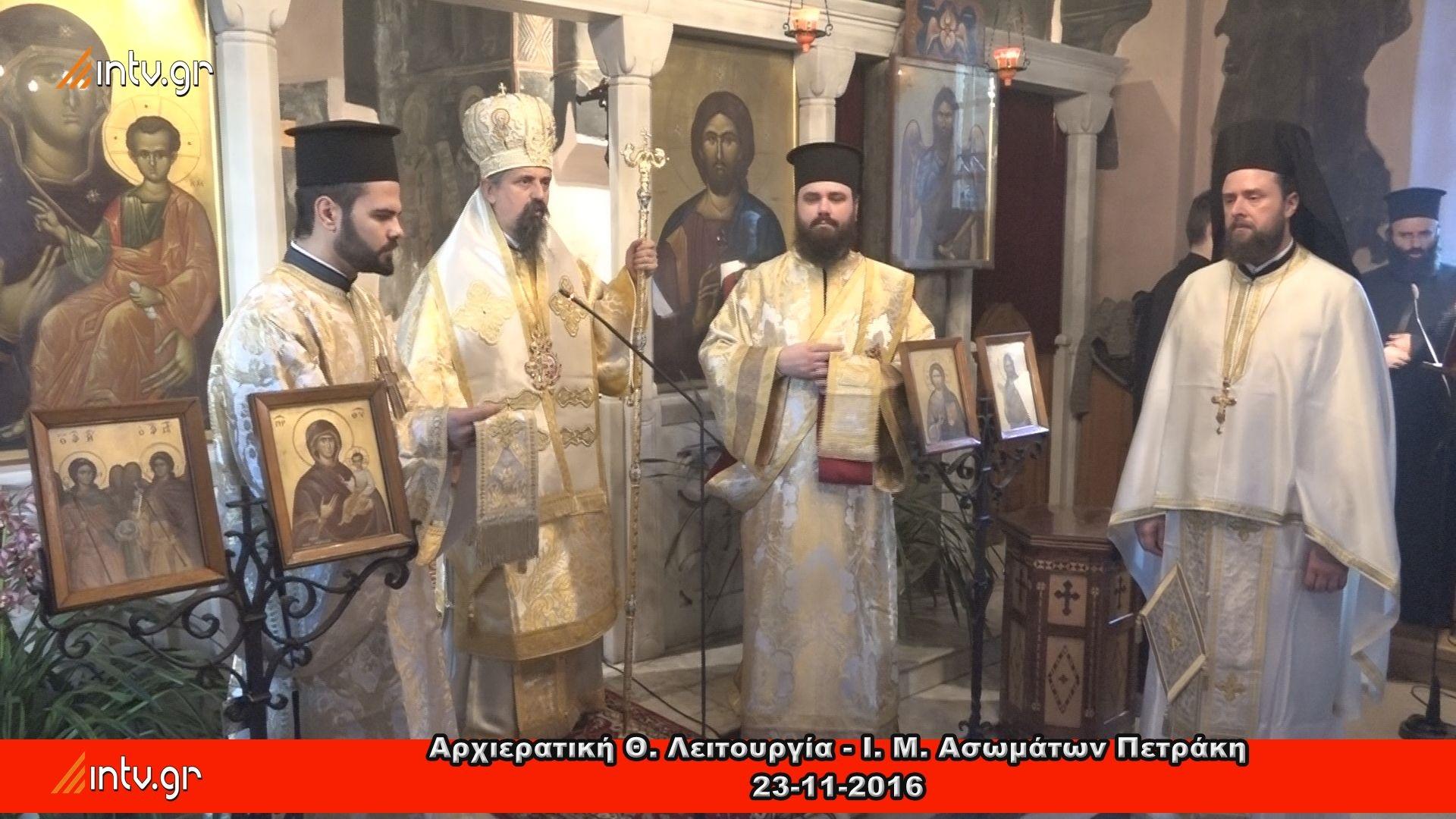 Ι. Μονή Ασωμάτων Πετράκη - Αρχιερατική Θ. Λειτουργία   23-11-2016