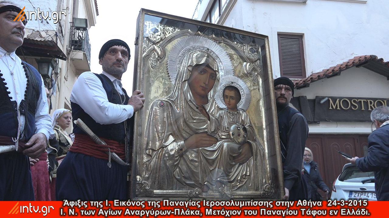 Τελετή υποδοχής, της θαυματουργής εικόνας της Παναγίας της Ιεροσολυμίτισσας, στο Μετόχι του Παναγίου Τάφου στην Πλάκα