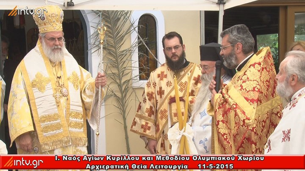 Ι. Ναός Αγίων Κυρίλλου και Μεθοδίου Ολυμπιακού Χωρίου - Αρχιερατική Θεία Λειτουργία.
