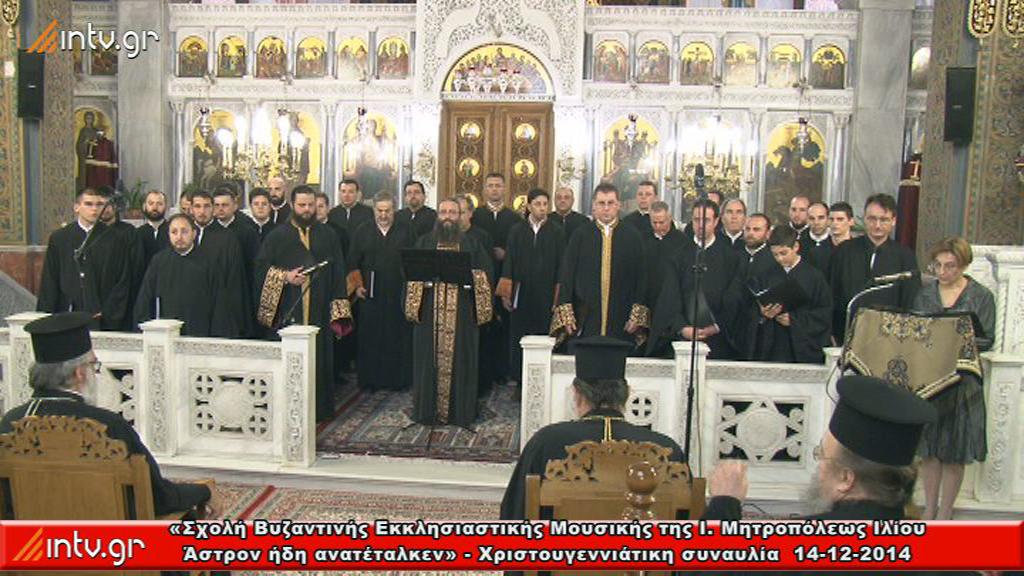 «Άστρον ήδη ανατέταλκεν» - Σχολή Βυζαντινής Εκκλησιαστικής Μουσικής της Ιεράς Μητροπόλεως Ιλίου - Χριστουγεννιάτικη συναυλία