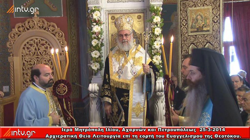 Ιερά Μητρόπολη Ιλίου, Αχαρνών και Πετρουπόλεως -  Αρχιερατική Θεία Λειτουργία επί τη εορτή του Ευαγγελισμού της Θεοτόκου.