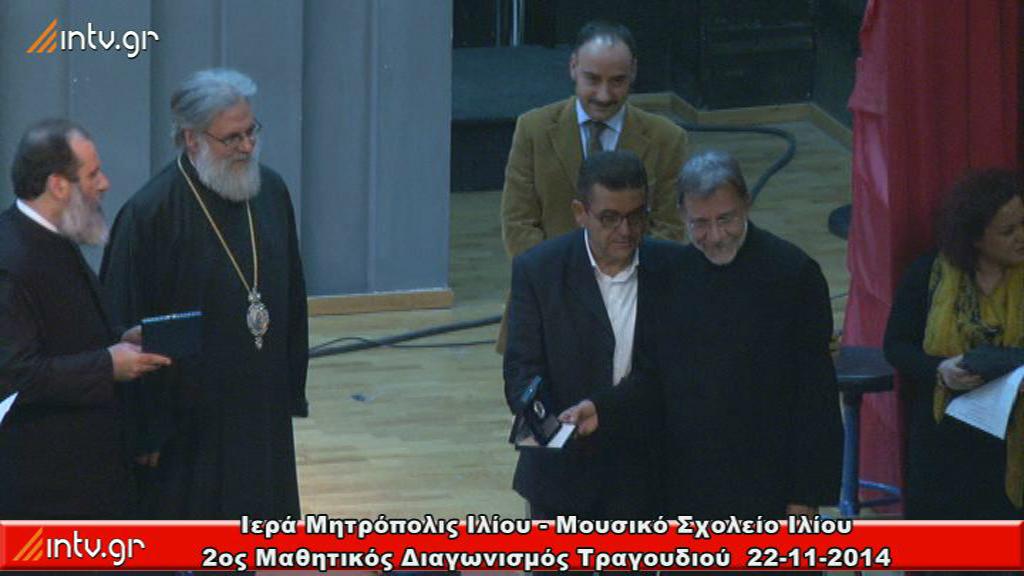 Ιερά Μητρόπολις Ιλίου - Μουσικό Σχολείο Ιλίου - 2ος Μαθητικός Διαγωνισμός Τραγουδιού.