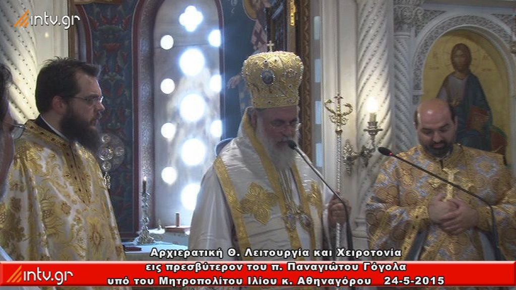Αρχιερατική Θ. Λειτουργία και Χειροτονία εις πρεσβύτερον του π. Παναγιώτου Γόγολα υπό του Μητροπολίτου Ιλίου κ. Αθηναγόρου.
