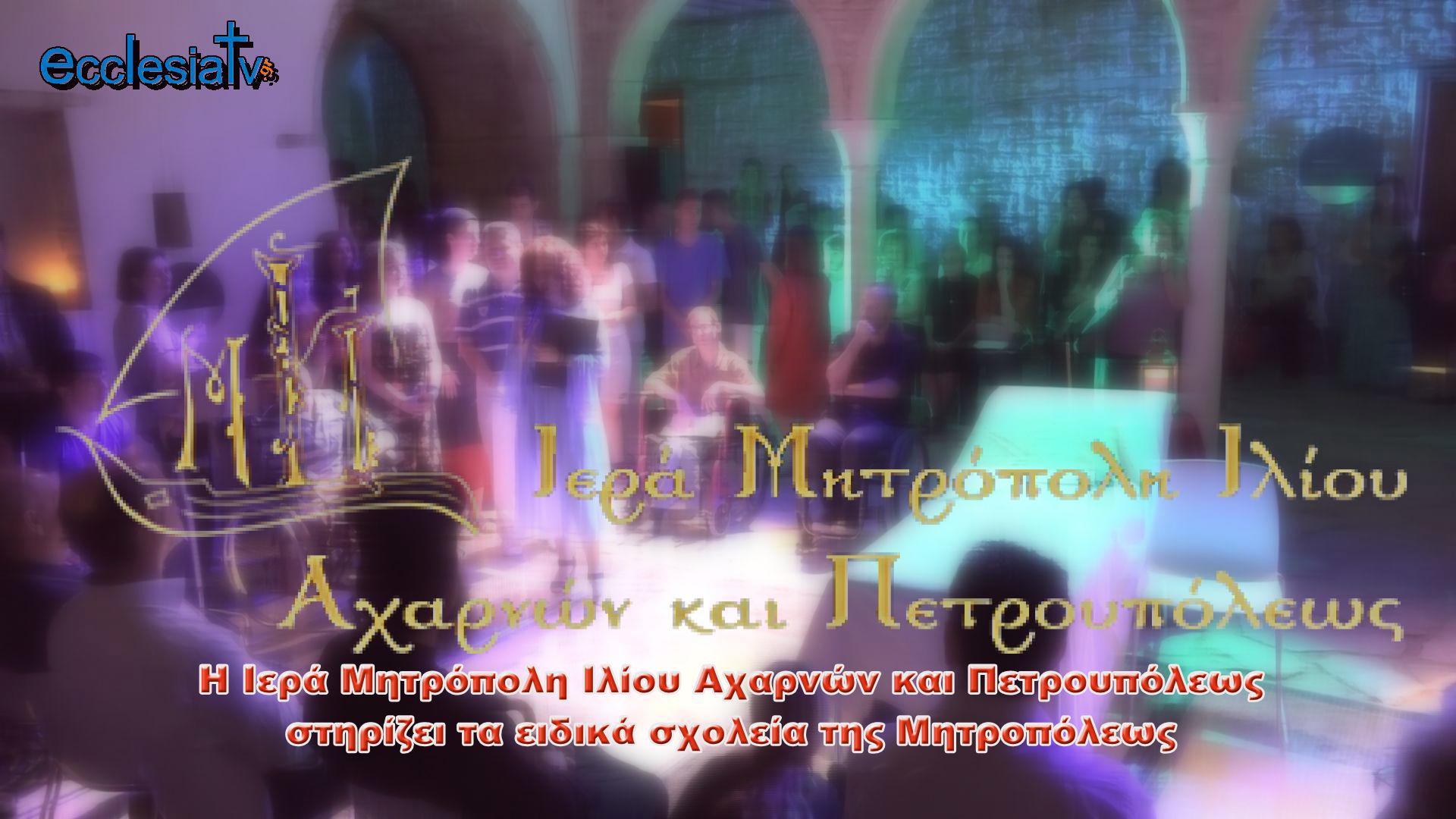 Η Ιερά Μητρόπολη Ιλίου Αχαρνών και Πετρουπόλεως στηρίζει τα ειδικά σχολεία της Μητροπόλεως ''Με τ` ουρανού την αύρα και το φως''