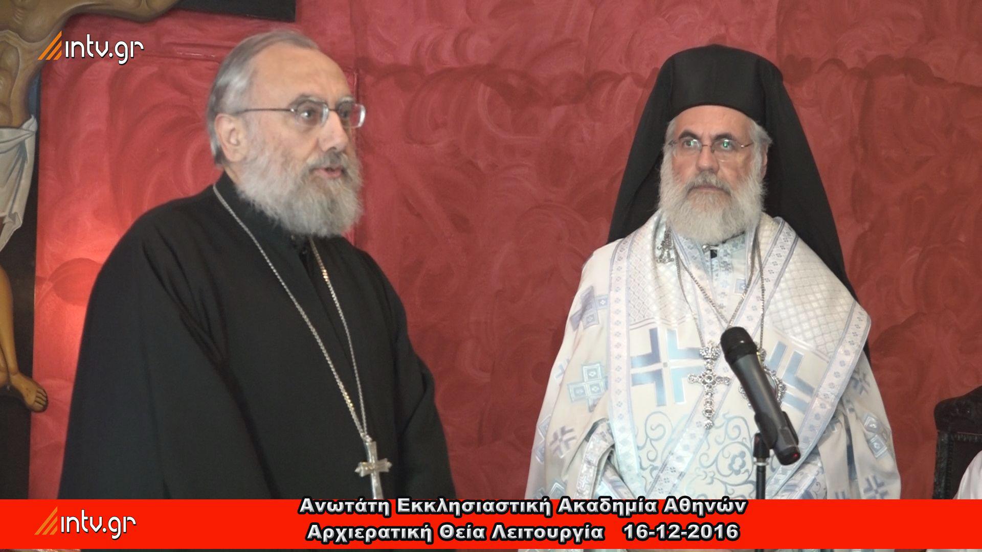 Θεία Λειτουργία στο παρεκκλήσιο της Ανωτάτης Εκκλησιαστικής Ακαδημίας Αθηνών