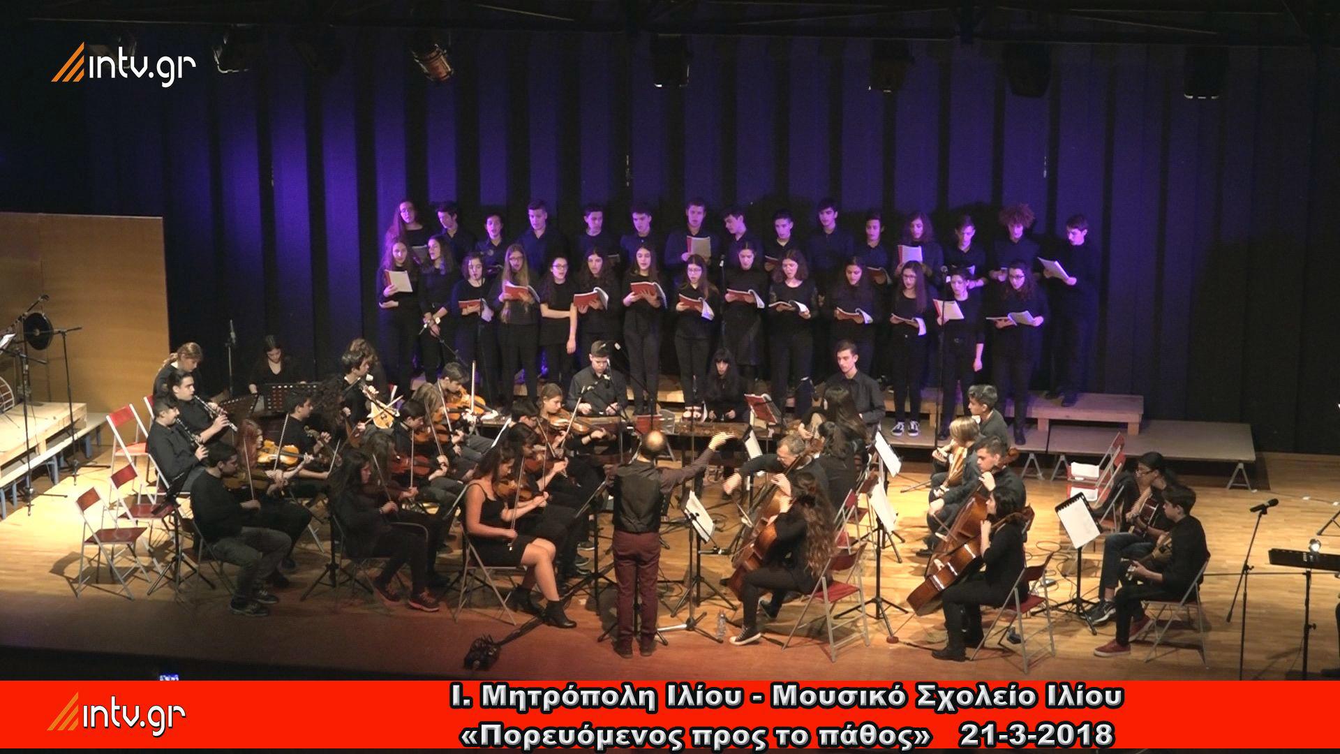 Ι. Μητρόπολη Ιλίου - Μουσικό Σχολείο Ιλίου «Πορευόμενος προς το πάθος» 2018