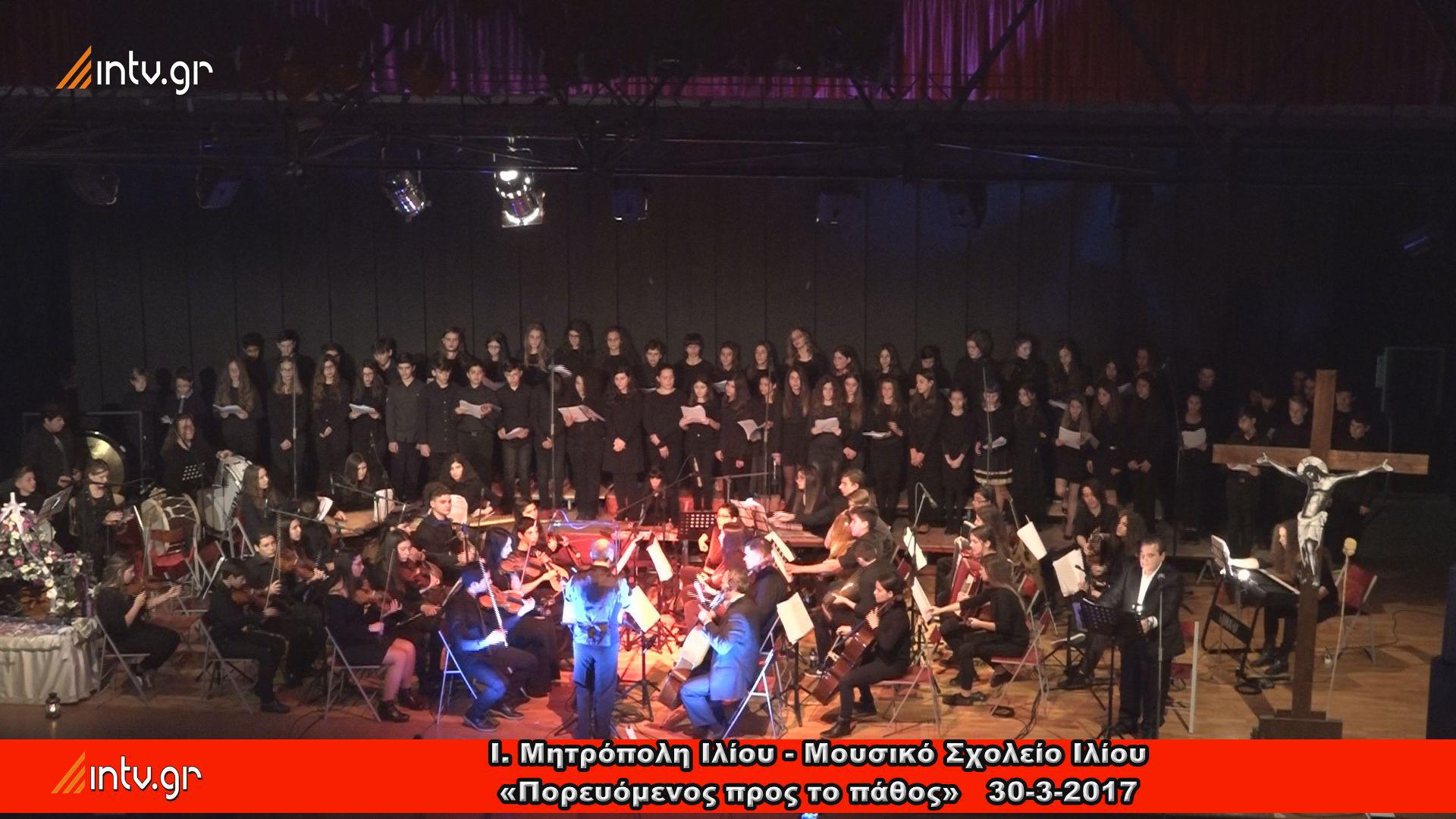 Ι. Μητρόπολη Ιλίου - Μουσικό Σχολείο Ιλίου «Πορευόμενος προς το πάθος»