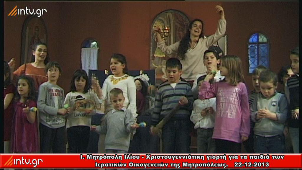 Ι. Μητρόπολη Ιλίου - Χριστουγεννιάτικη γιορτή για τα παιδιά των Ιερατικών Οικογενειών της Μητροπόλεως
