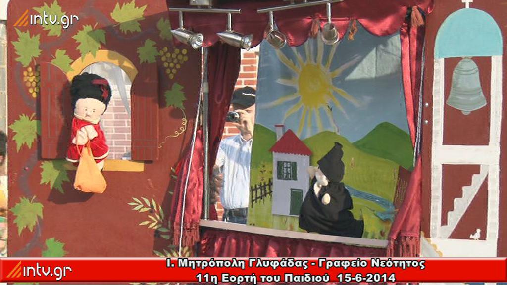 Ι. Μητρόπολη Γλυφάδας - Γραφείο Νεότητος - 11η Εορτή του Παιδιού.