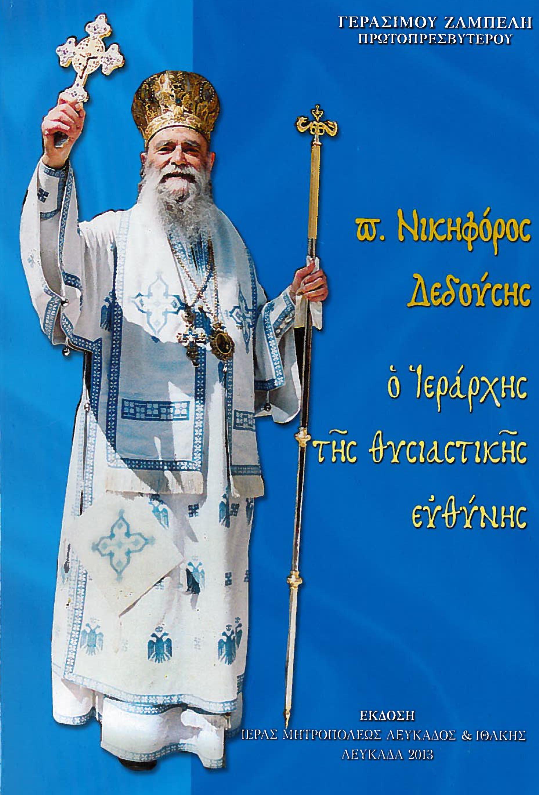 Ιερά  Μητρόπολις  Λευκάδος & Ιθάκης - «Νικηφόρος Δεδούσης. Ο Ιεράρχης της θυσιαστικής ευθύνης»